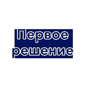 ПЕРВОЕ РЕШЕНИЕ