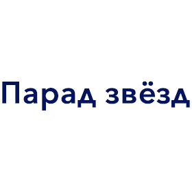 ПАРАД ЗВЁЗД