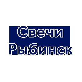 СВЕЧИ РЫБИНСК